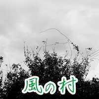 風の村BBS